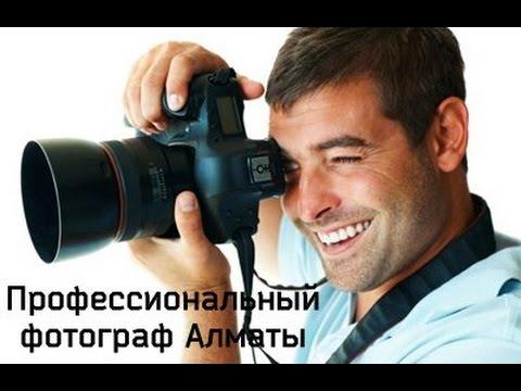 Фотограф, профессиональный фотограф фото и видеосъемка в Алматы, фото видео студия PVS KZ