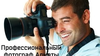Фотограф, профессиональный фотограф фото и видеосъемка в Алматы, фото видео студия PVS KZ(Фото видео школа - студия PVS.kz это объединение молодых талантливых художников профессионалов. Основная..., 2014-11-25T04:51:25.000Z)