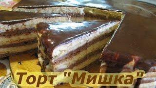 видео Торт сметанный «Мишка»: рецепт приготовления