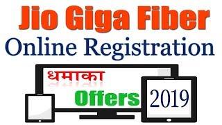 High speed Jio Giga Fiber internet connection: Online Registration कसे करायचे?
