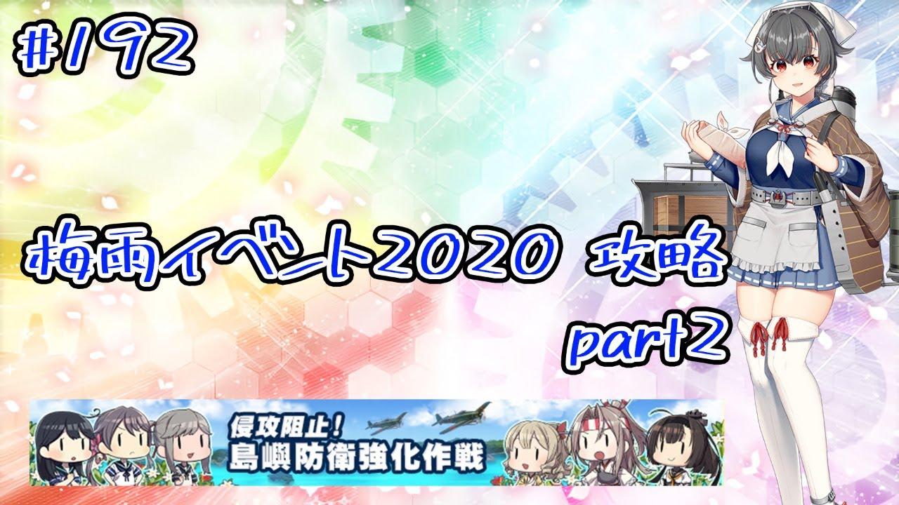 艦これイベント2020