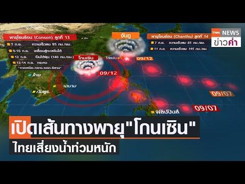 """เปิดเส้นทางพายุ""""โกนเซิน"""" ไทยเสี่ยงน้ำท่วมหนัก    TNN ข่าวค่ำ   7 ก.ย. 64"""