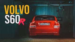 Volvo S60R: Опять ломает шаблоны!