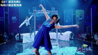 音樂現場 | 都是套路?大壯「我們不一樣」也可以拿來跳街舞!!!整個排場都不一樣了!!!