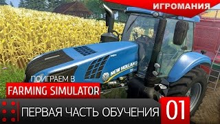 Поиграем в Farming Simulator 2015 #1 - Первая часть обучения