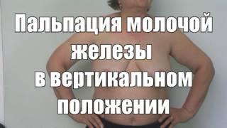 Осмотр и пальпация молочной железы