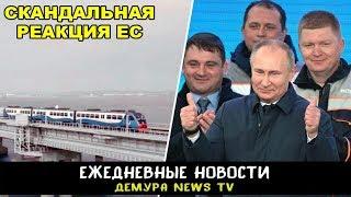 Путин открыл движение поездов на скандальном Крымском мосту