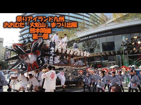 祭り アイランド 九州 おおむた 「 大蛇山 」まつり 出展 熊本 開催 第一部