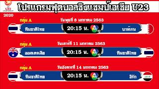 โปรแกรมถ่ายทอดสดทีมชาติไทย ฟุตบอลชิงแชมป์เอเชีย U23 2020 วันที่ 8-14 มกราคม 2563