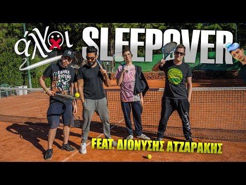 ΑΛΛΟΙ Sleepover #1  Διονύσης Ατζαράκης