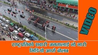 राष्ट्रपतिको सवारी जनतालाई भो भारी || भिडियो आफै बोल्छ ||Rastrapati ko Sawari ||