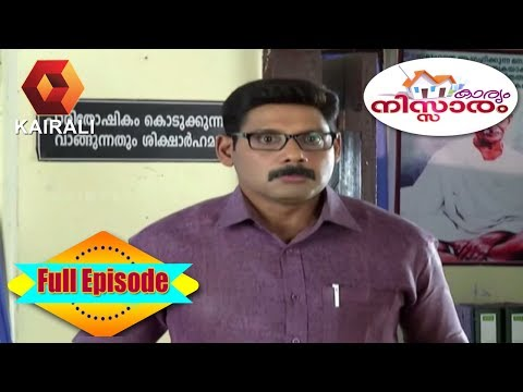 Karyam Nissaram | 25th May 2017 | Full Episode