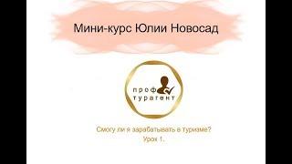Мини курс Юлии Новосад  Урок 1