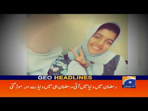 Geo Headlines - 01 PM - 23 May 2018