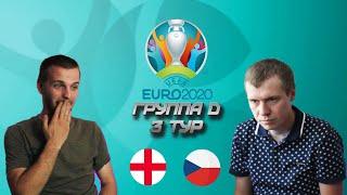 FIFA 21 АНГЛИЯ ЧЕХИЯ ЕВРО2020