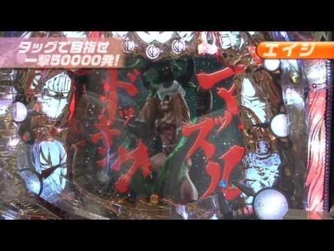 「ぱちんこキン肉マン 夢の超人タッグ編」ロング実戦!