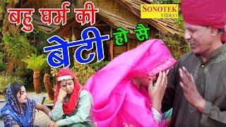 Super Hit Haryanvi Pariwarik Film   बहू धर्म की बेटी   Bahu Dharam Ki Beti   Sonotek Film 2017