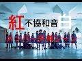 紅白欅坂46不協和音失神シーン の動画、YouTube動画。