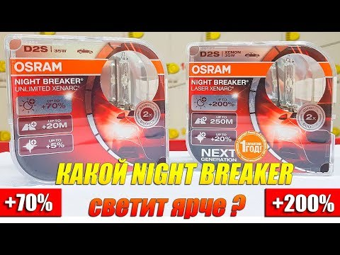 Какой NIGHT BREAKER светит ярче? +70% или +200% ? Тест ксеноновыхламп D2S
