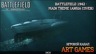 Battlefield 1942 Main Theme Ansia Orchestral Epic Cover
