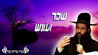 הרב יעקב בן חנן - השכר והעונש ביום הדין