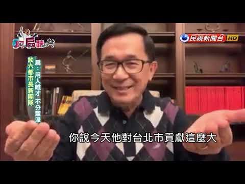 【阿扁踹共—談六都市長新團隊 扁:用人唯才 不分黨派】EP 28