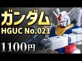 ガンプラレビュー#027 [HGUC 1/144 RX-78-2 ガンダム] 021 の動画、YouTube動画。