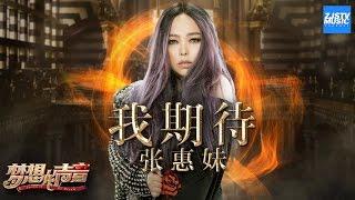 [ CLIP ] 张惠妹《我期待》《梦想的声音》第7期 20161216 /浙江卫视官方HD/