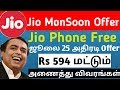 Jio Monsoon Hungama OFFER Exposed ? | Jio Phone Exchange OFFER Terms & Conditions with Refund Policy