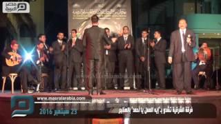 مصر العربية | فرقة الشرقية تشدو بـ
