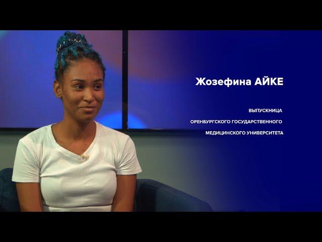 Национальный аспект. Жозефина Айке