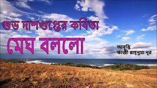 মেঘ বললো - শুভ দাশগুপ্ত  ( Megh Bollo - Bangla abritti / recitation )