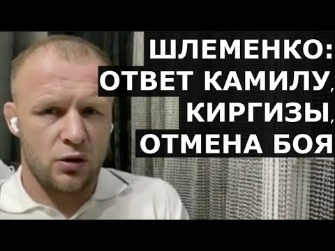 Шлеменко - КИРГИЗЫ вытесняют РУССКИХ БОЙЦОВ? Ответ Камилу Гаджиеву, отмена боя