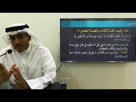 هل علوم التفسير تخصخص القرآن؟ |  التدبر  - الحلقة الأولى | حلمي العلق