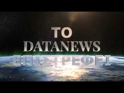 DataNews - Online Greek Media News & Sharing Site