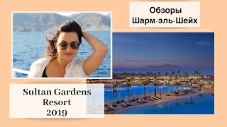 Обзор отеля Sultan Gardens Resort (Египет, Шарм-эш-Шейх)