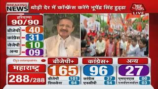 Maharashtra Results : बीजेपी ने जीत को लेकर जश्न मनाना किया शुरू, लेकिन अभी फैसला बाकी है