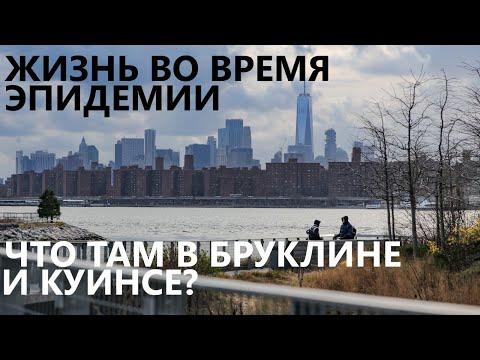Жизнь во время эпидемии: что там в Бруклине и Куинсе? 16 марта 2020 года.
