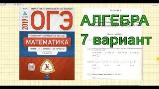 Разбор новых вариантов ОГЭ 2019 по математике. Вариант 7