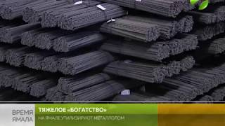 видео Утилизация отходов металлургического комплекса.