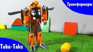 Трансформеры - Все серии подряд - Видео для детей про Машинки на канале Тики Таки