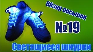 Обзор посылок №19 (Светящиеся шнурки)