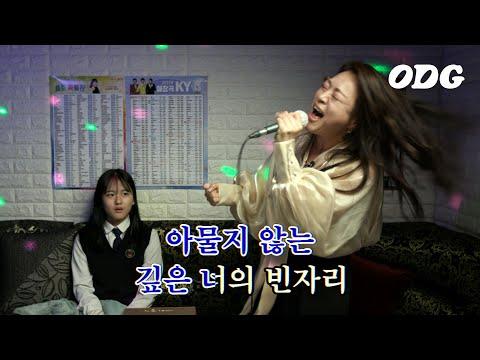 요즘 여학생들은 무슨 노래 부르니?ㅎ (Feat. 이영현)   ODG