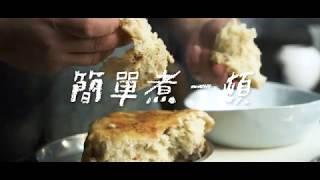 惠而浦全能蒸烤爐食譜【遇見你的幸運-簡單煮一餐】