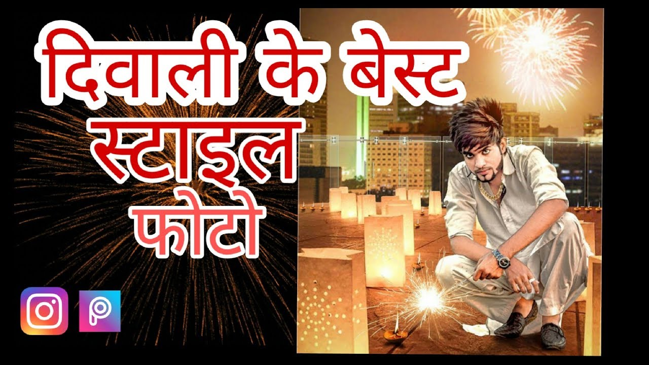 How To This Diwali Poses Boys Youtube