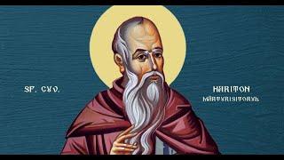 ⭕ Live: Ceasurile și Sfânta Liturghie - Sf. Cuv. Hariton Mărturisitorul