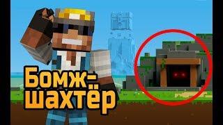 Новая игра для любителей Майнкрафта! Epic Mine (на Android)