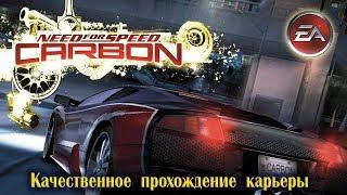 Need for Speed Carbon (ч.2). Как я прохожу эту игру