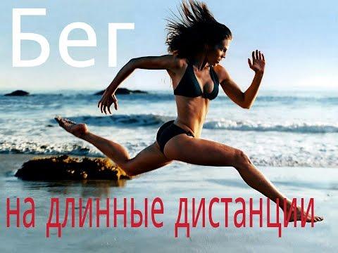 Как повысить выносливость в беге на длинные дистанции