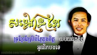 Bun Chanthorn - សម្លេងទ្រខ្មែរ [HD+Lyric] Som Leng Tror Khmer - ប៊ុន ចាន់ថន